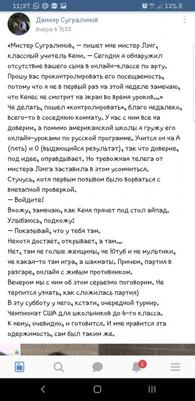 Screenshot_20201112-112743_VK.jpg