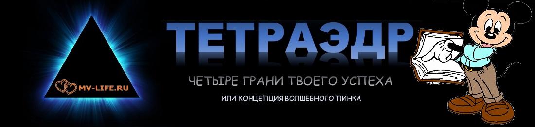 МИХАИЛ ГАФАРОВ - ТЕТРАЭДР